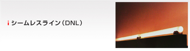 シームレスライン(DNL)